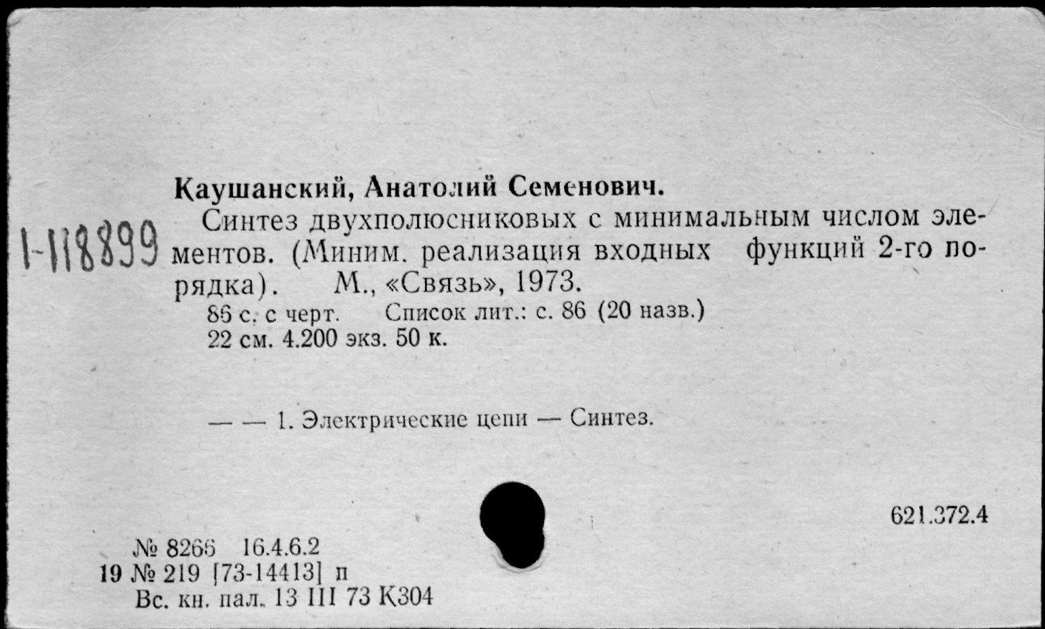 Каушанской решебник в.л.