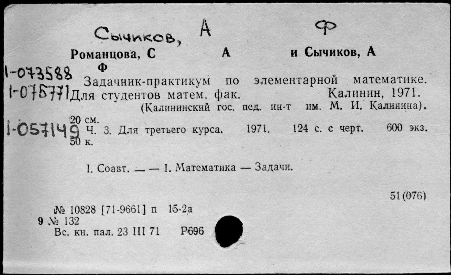 С В Романцова Задачник